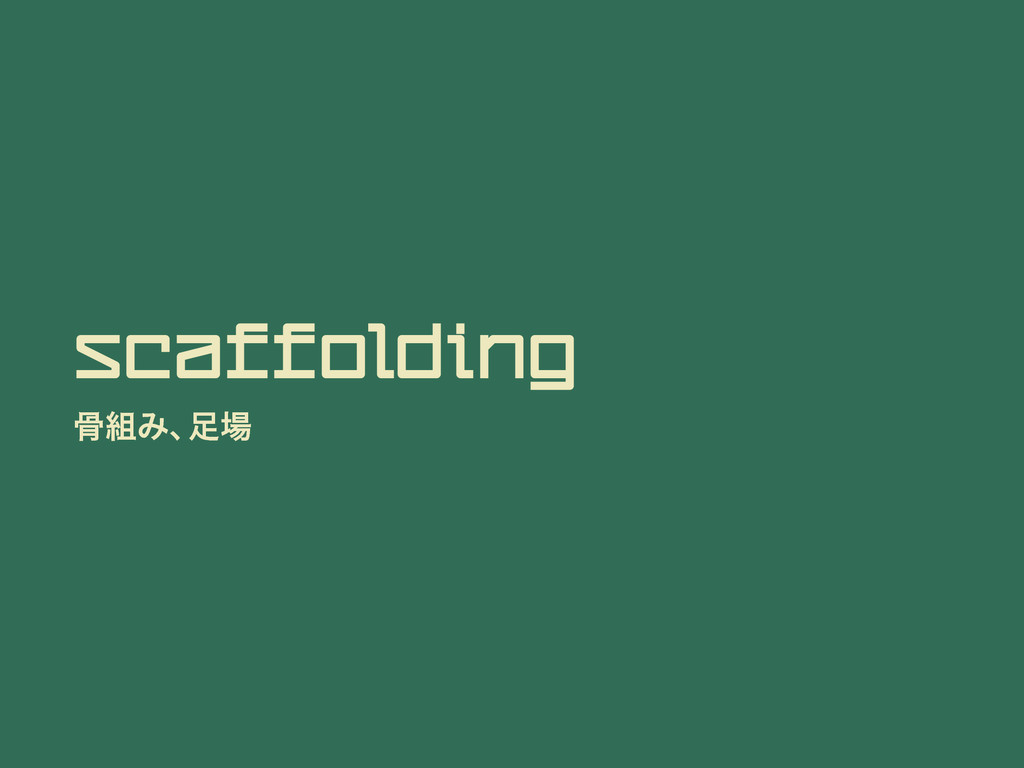 Scaffolding ࠎΈɺ 
