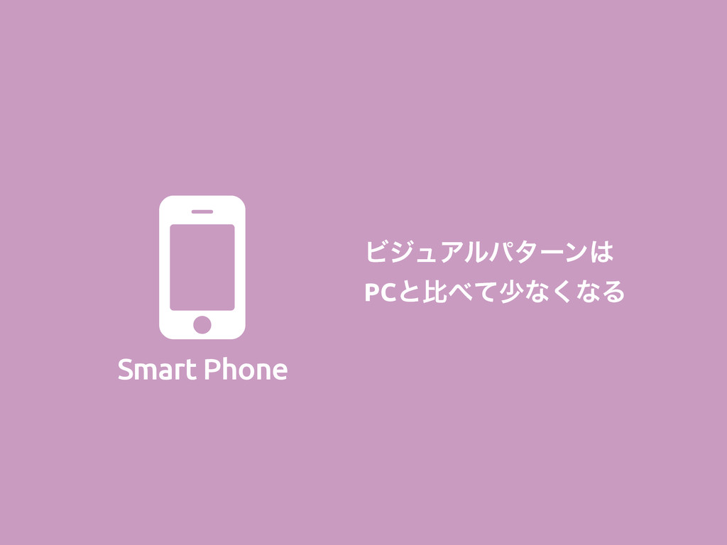 Smart Phone  ϏδϡΞϧύλʔϯ PCͱൺͯগͳ͘ͳΔ