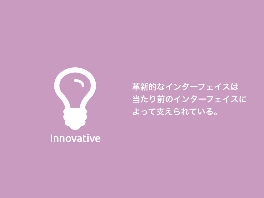 Innovative ֵ৽తͳΠϯλʔϑΣΠε ͨΓલͷΠϯλʔϑΣΠεʹ Αͬͯࢧ͑ΒΕ...
