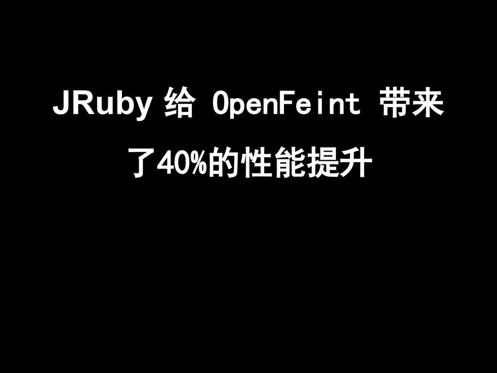 JRuby 给 OpenFeint 带来 了40%的性能提升
