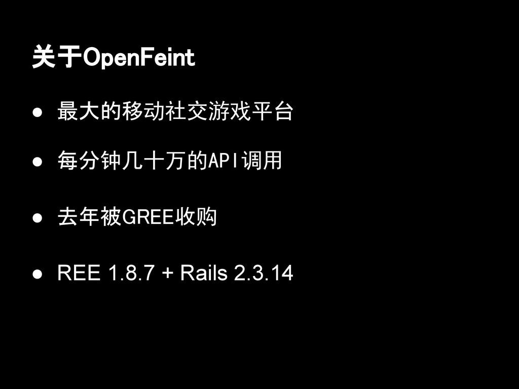 关于OpenFeint ● 最大的移动社交游戏平台 ● 每分钟几十万的API调用 ● 去年被G...