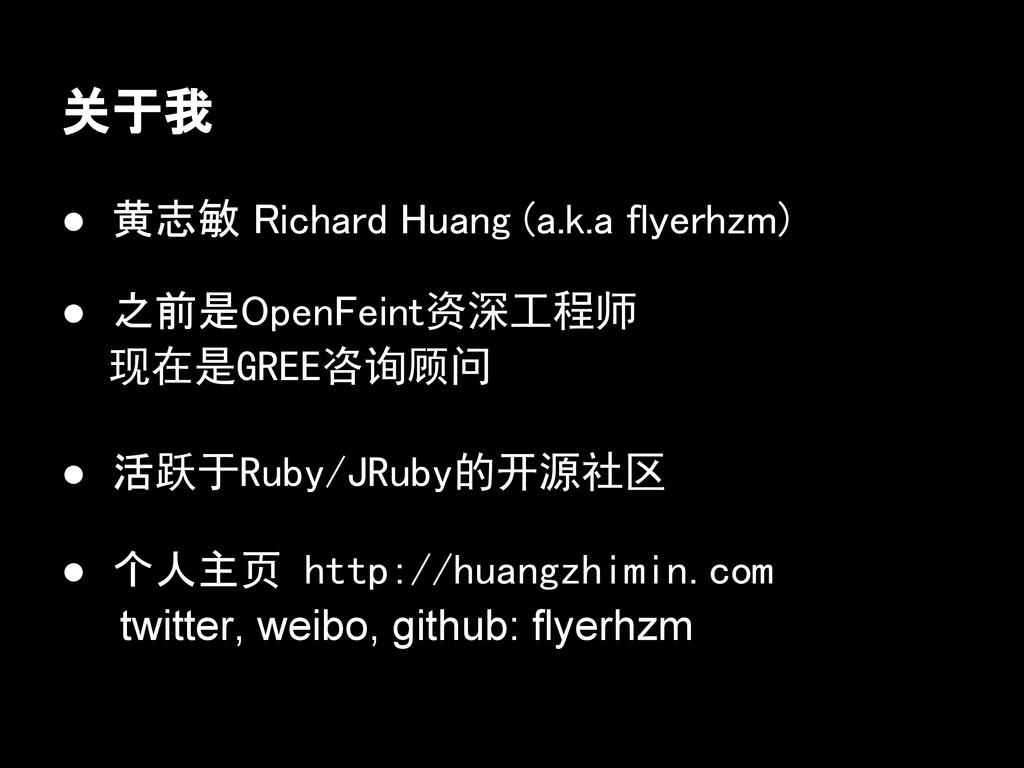 关于我 ● 黄志敏 Richard Huang (a.k.a flyerhzm) ● 之前是O...