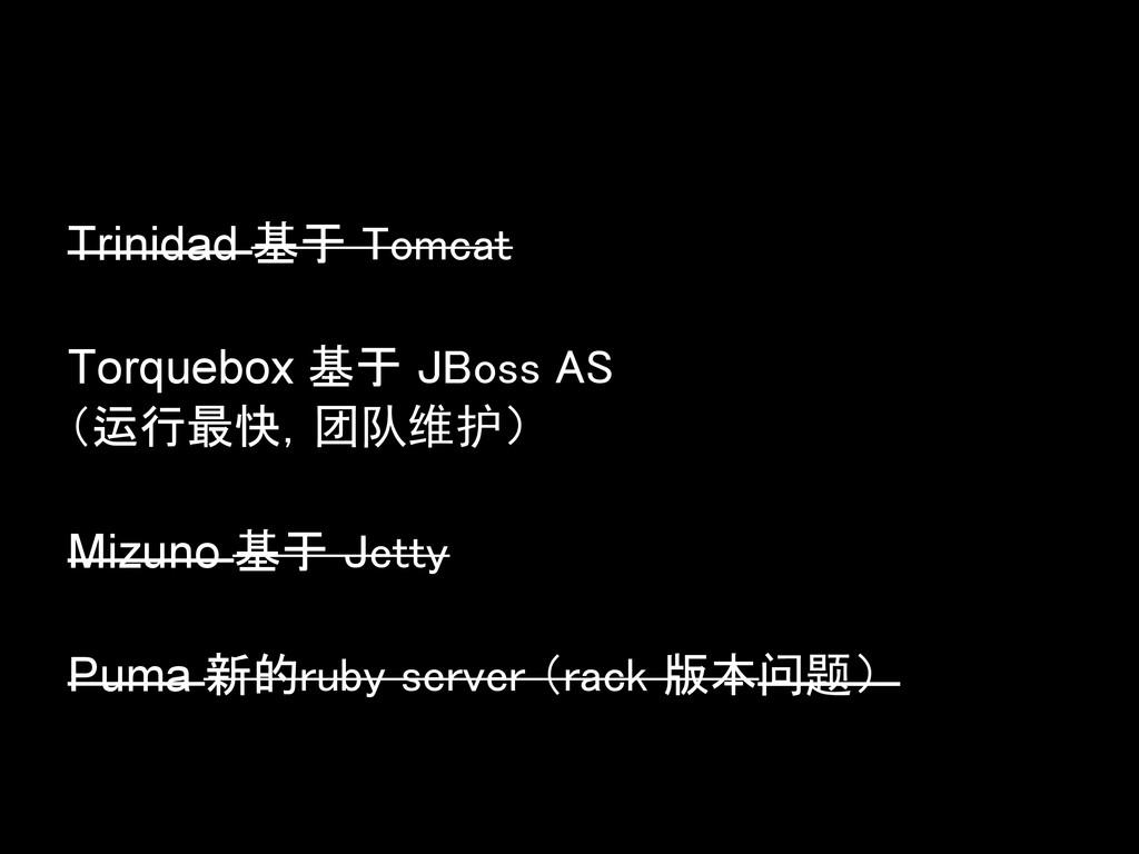 Trinidad 基于 Tomcat Torquebox 基于 JBoss AS (运行最快,...