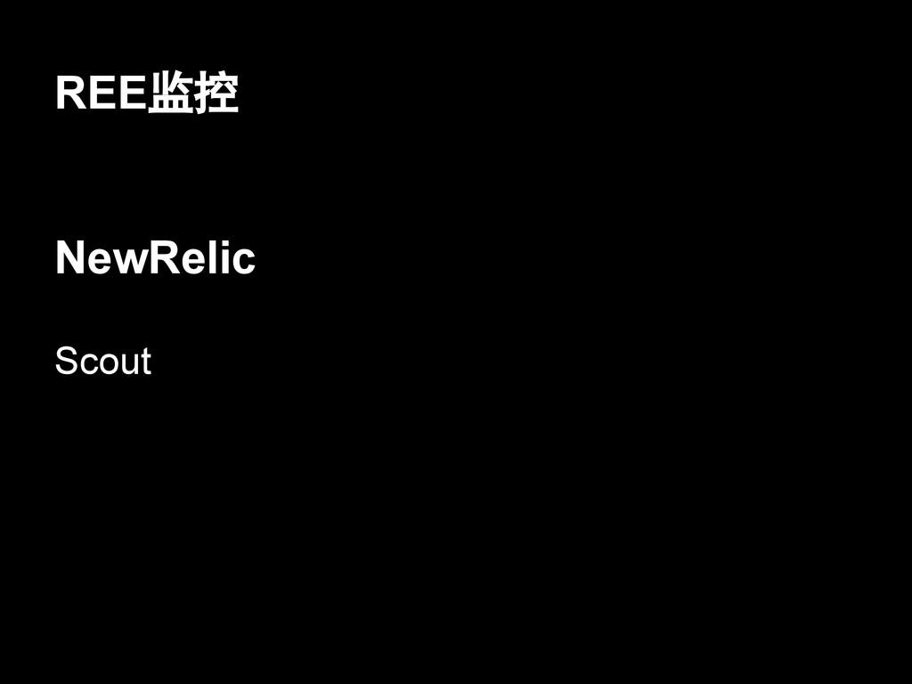 REE监控 NewRelic Scout