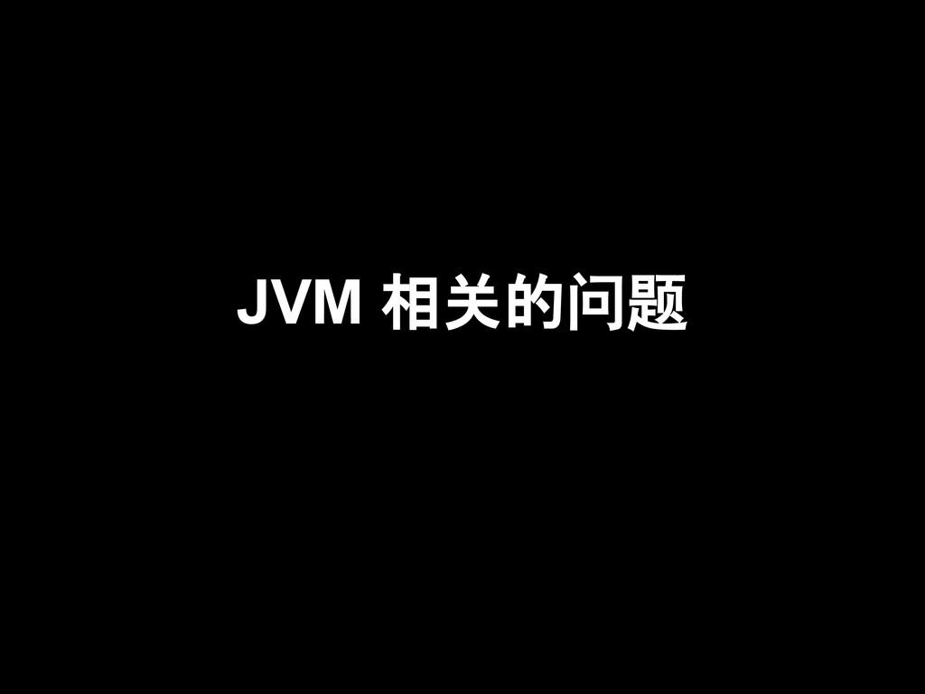 JVM 相关的问题