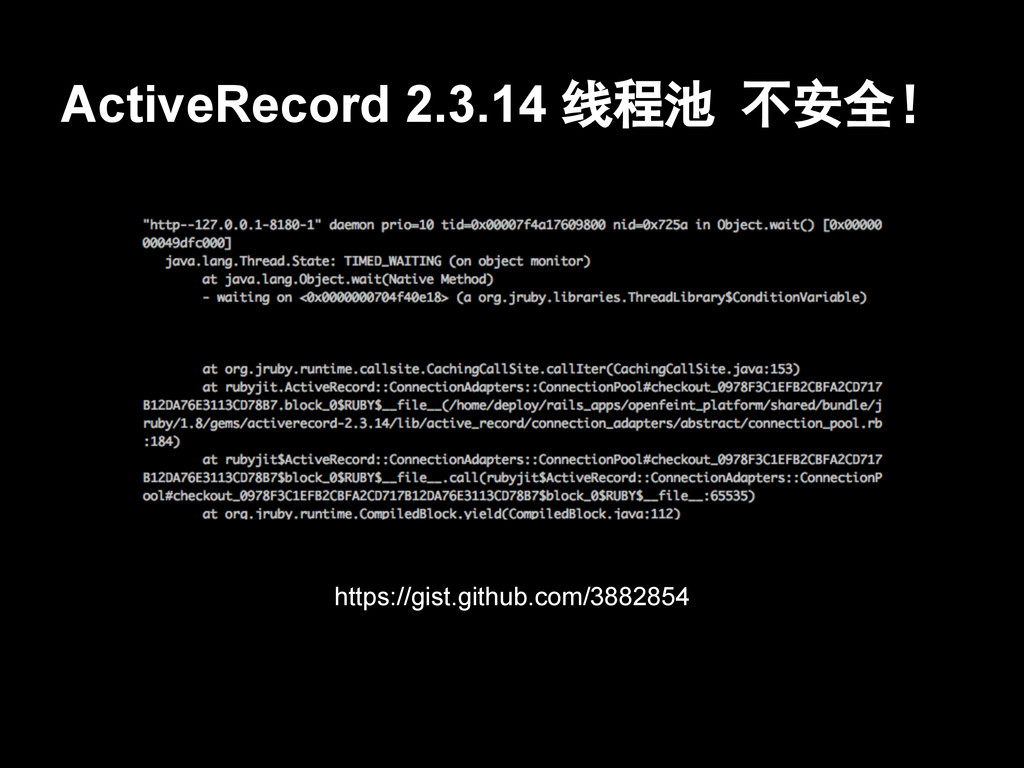 ActiveRecord 2.3.14 线程池 不安全! https://gist.githu...