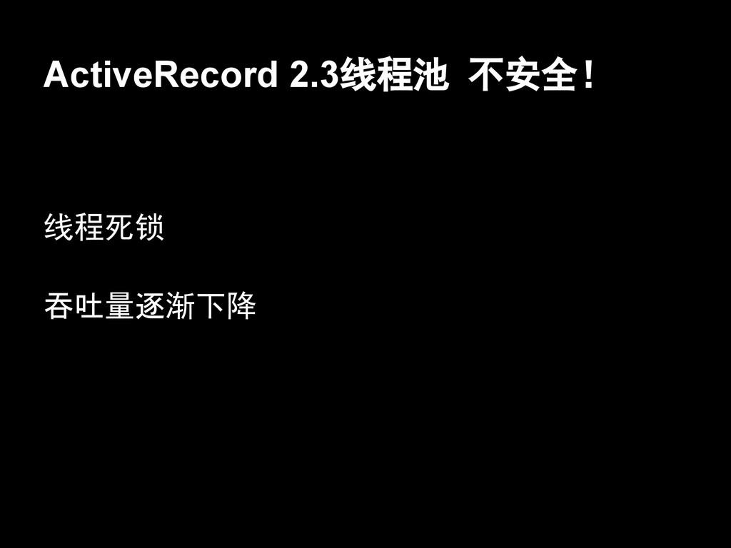 ActiveRecord 2.3线程池 不安全! 线程死锁 吞吐量逐渐下降