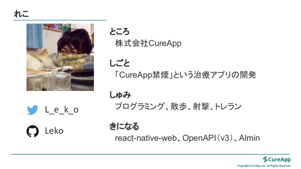 L_e_k_o Leko れこ Copyright CureApp, Inc. All Rig...