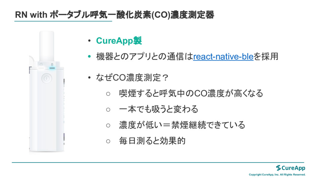 RN with ポータブル呼気一酸化炭素(CO)濃度測定器 Copyright CureApp...