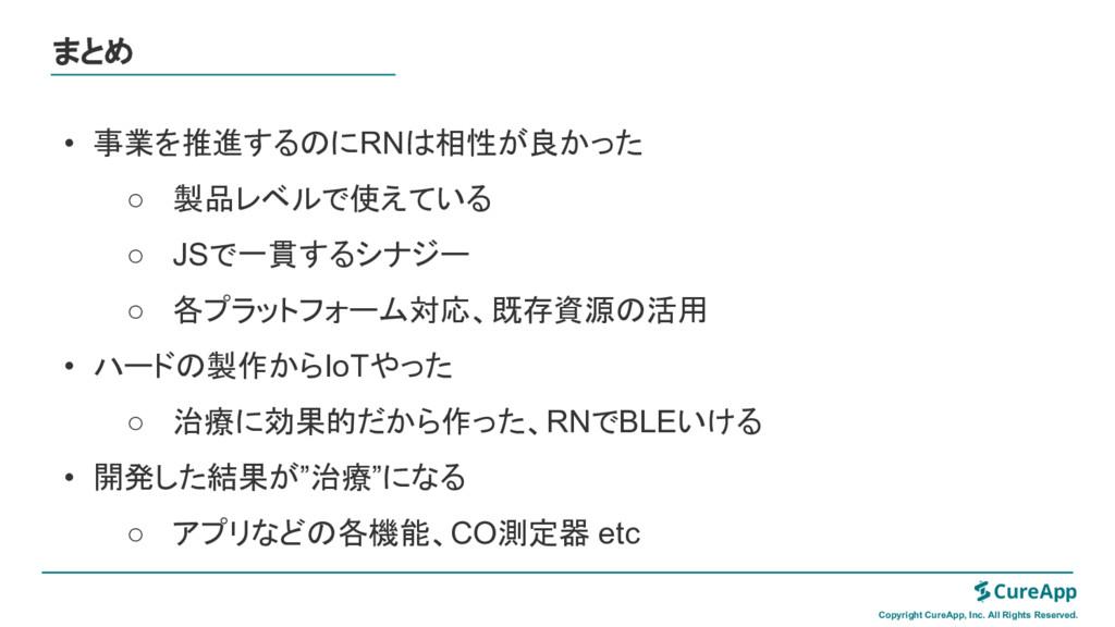 まとめ • 事業を推進する にRN 相性が良かった ○ 製品レベルで使えている ○ JSで一貫...