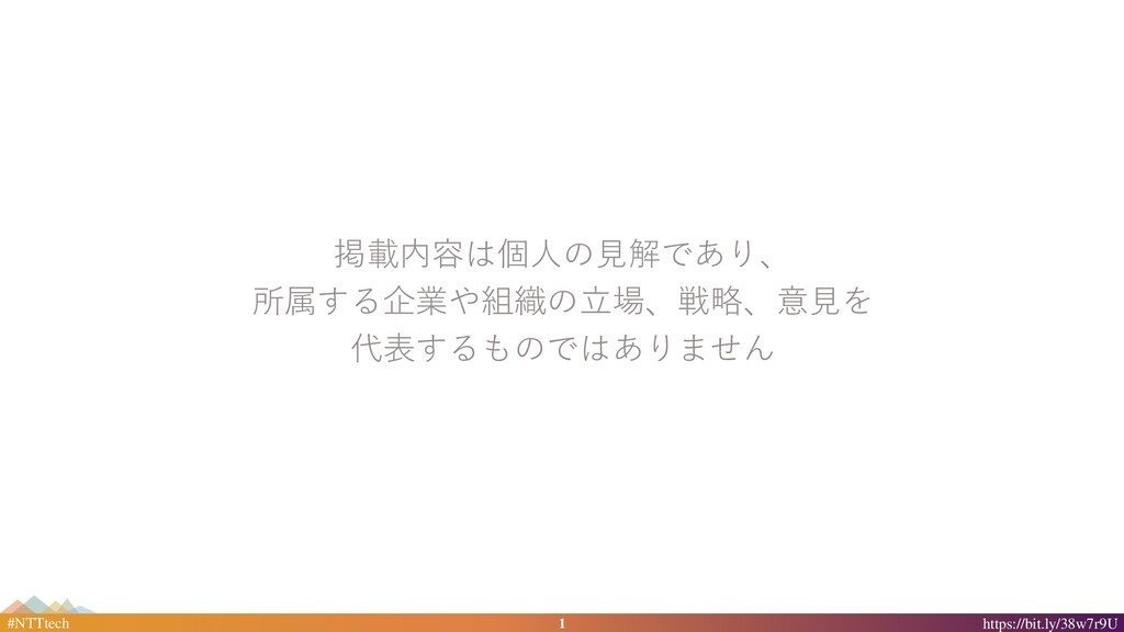 1 #NTTtech https://bit.ly/38w7r9U 掲載内容は個人の見解であり...