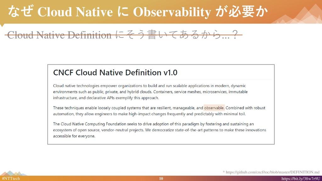 10 #NTTtech https://bit.ly/38w7r9U なぜ Cloud Nat...