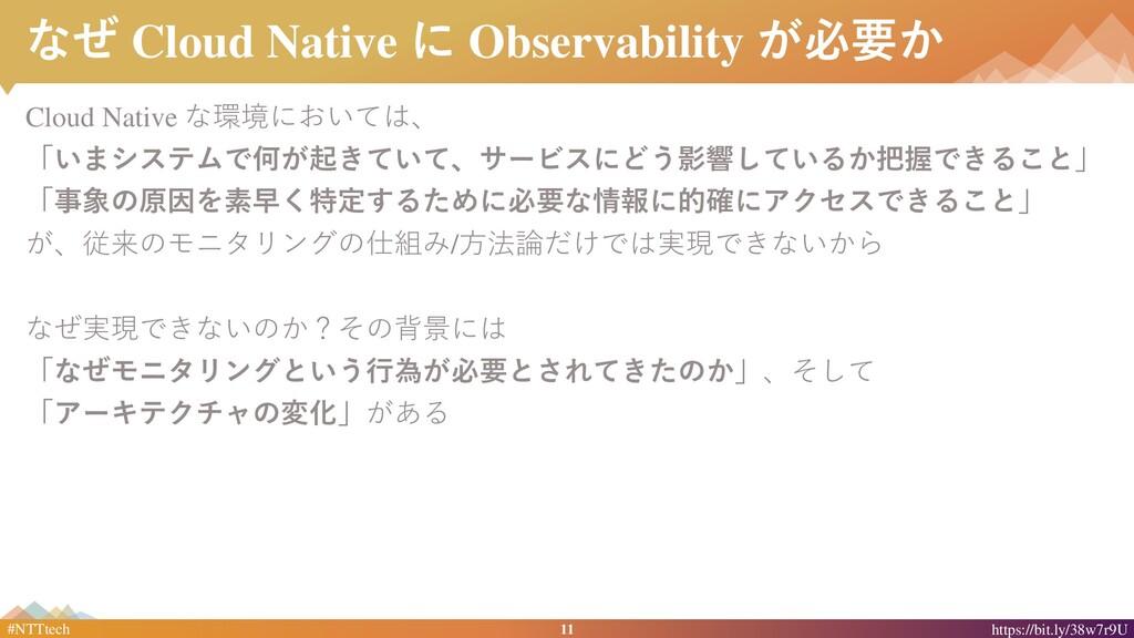 11 #NTTtech https://bit.ly/38w7r9U なぜ Cloud Nat...