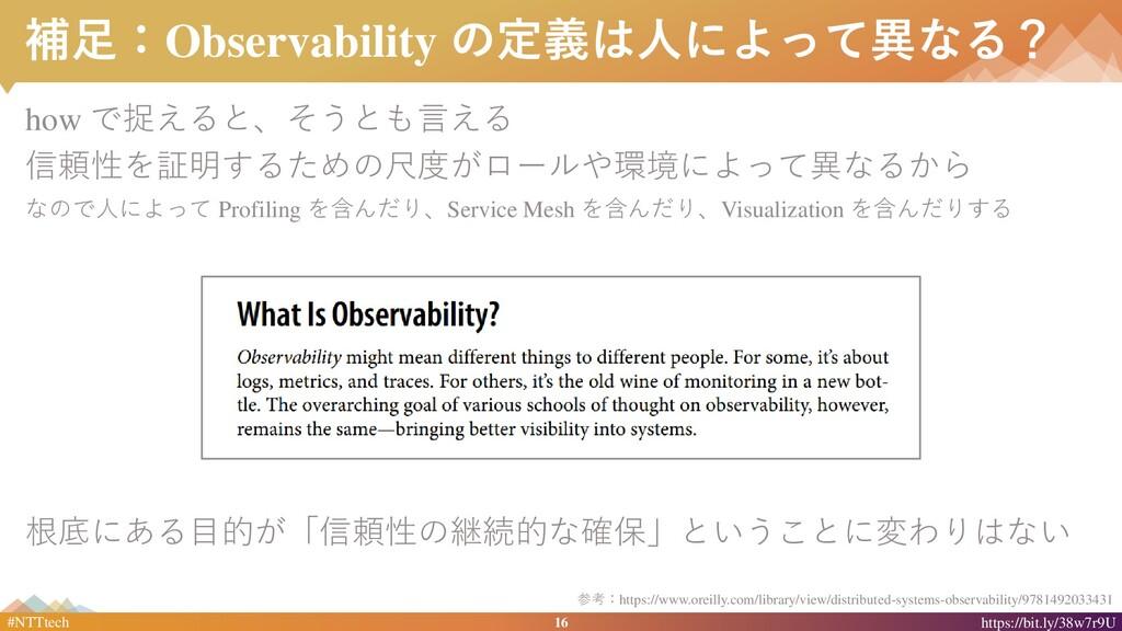 16 #NTTtech https://bit.ly/38w7r9U 補足:Observabi...