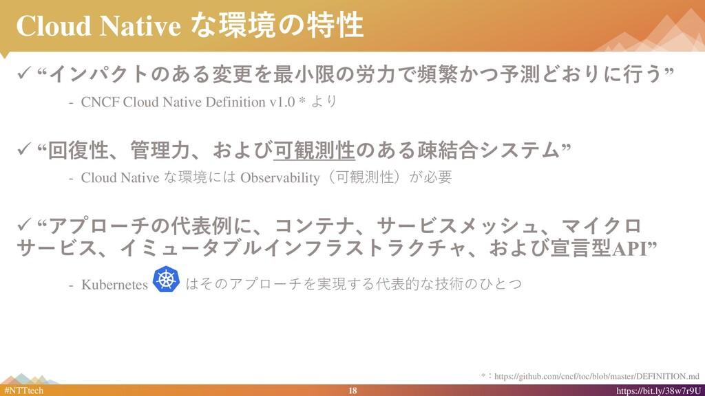 18 #NTTtech https://bit.ly/38w7r9U Cloud Native...