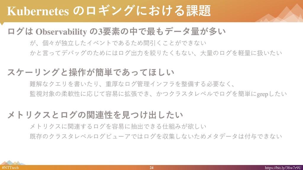 24 #NTTtech https://bit.ly/38w7r9U Kubernetes の...