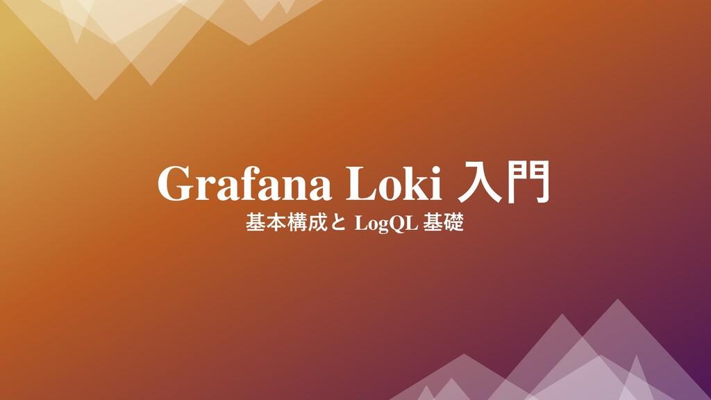 Grafana Loki 入門 基本構成と LogQL 基礎