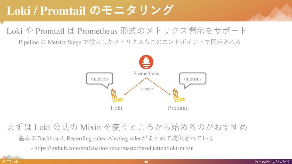 46 #NTTtech https://bit.ly/38w7r9U Loki / Promt...