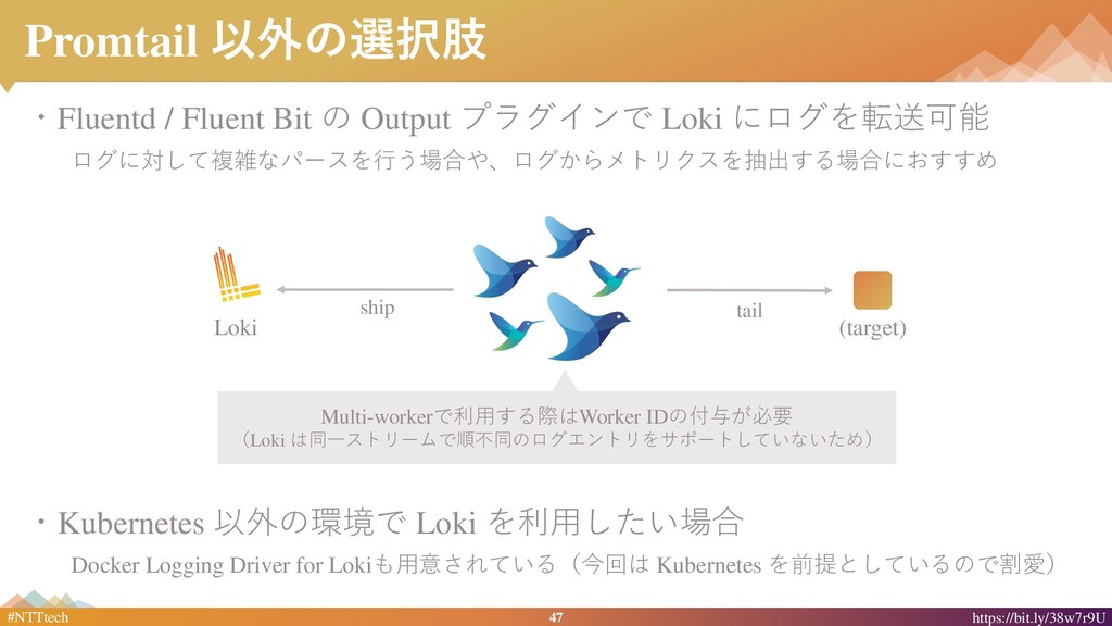 47 #NTTtech https://bit.ly/38w7r9U Promtail 以外の...