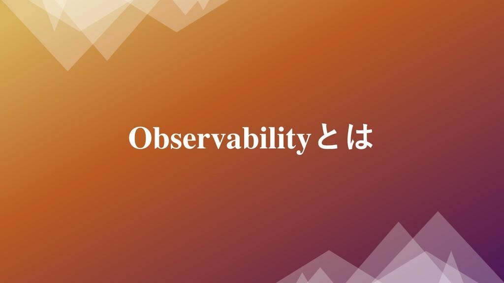 Observabilityとは