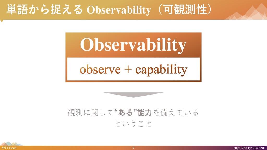 7 #NTTtech https://bit.ly/38w7r9U 単語から捉える Obser...
