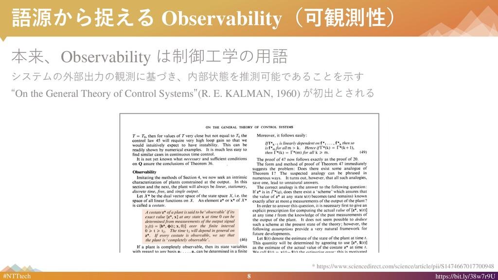 8 #NTTtech https://bit.ly/38w7r9U 語源から捉える Obser...