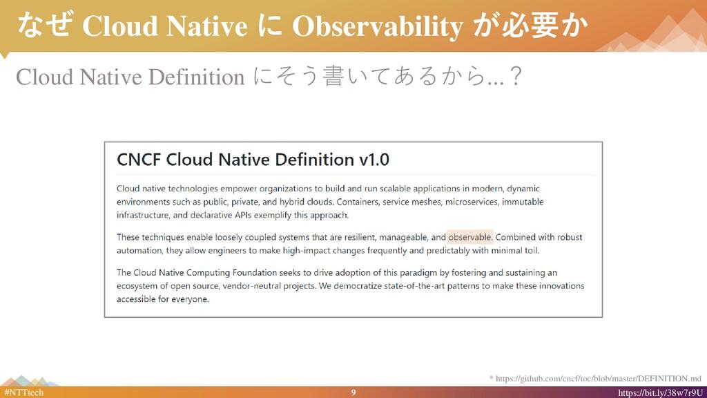 9 #NTTtech https://bit.ly/38w7r9U なぜ Cloud Nati...