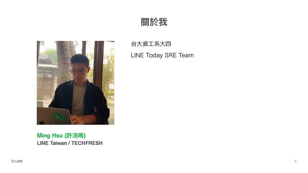 關於我 2 େܥେ -*/&5PEBZ43&5FBN Ming Hsu (許浩...