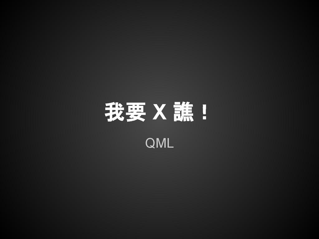 我要 X 譙! QML
