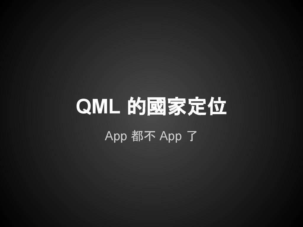 QML 的國家定位 App 都不 App 了