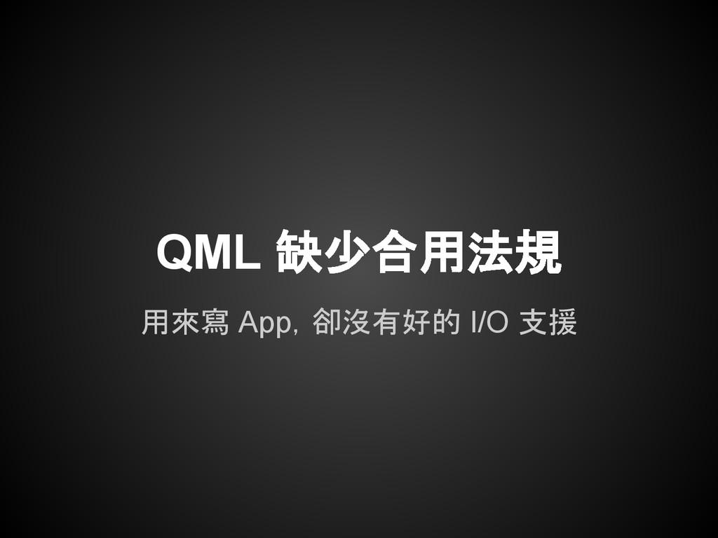 QML 缺少合用法規 用來寫 App,卻沒有好的 I/O 支援