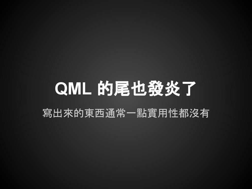 QML 的尾也發炎了 寫出來的東西通常一點實用性都沒有