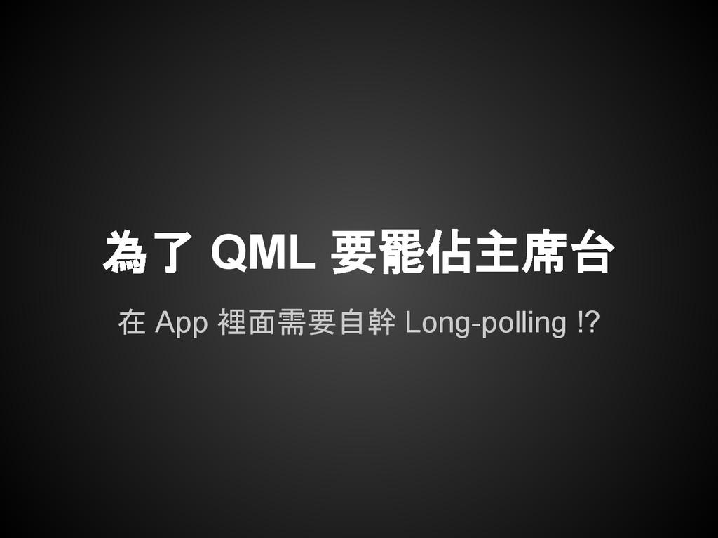 為了 QML 要罷佔主席台 在 App 裡面需要自幹 Long-polling !?
