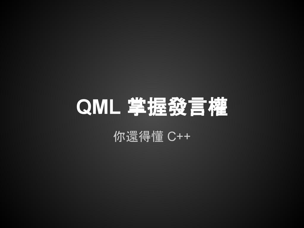 QML 掌握發言權 你還得懂 C++