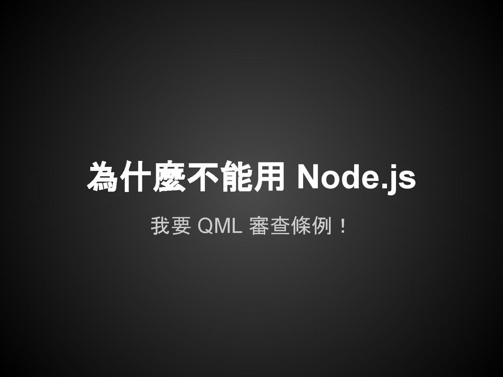 為什麼不能用 Node.js 我要 QML 審查條例!