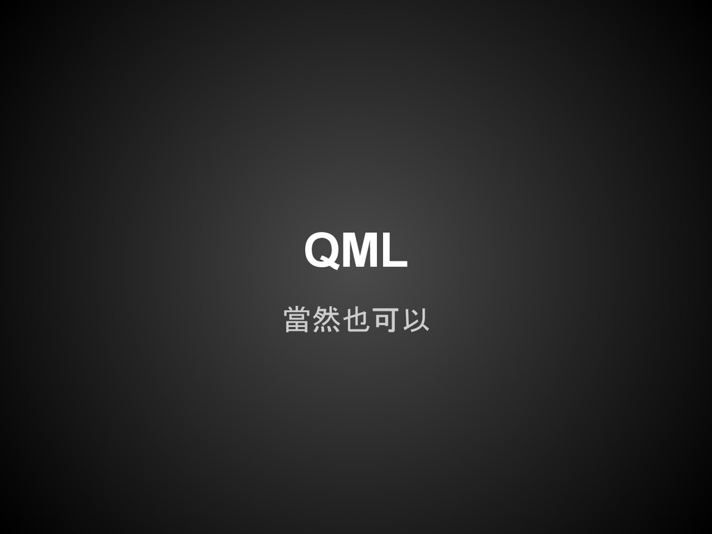 QML 當然也可以