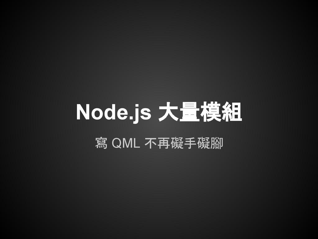 Node.js 大量模組 寫 QML 不再礙手礙腳