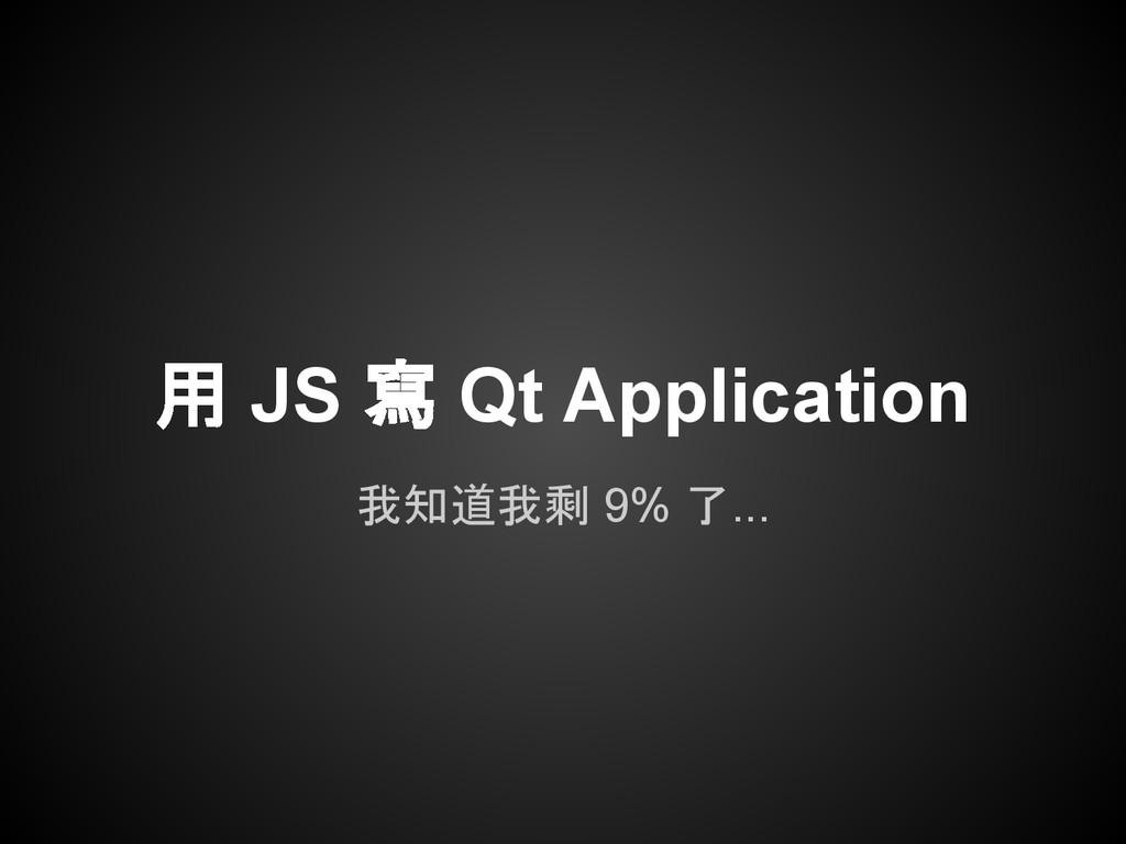 用 JS 寫 Qt Application 我知道我剩 9% 了...