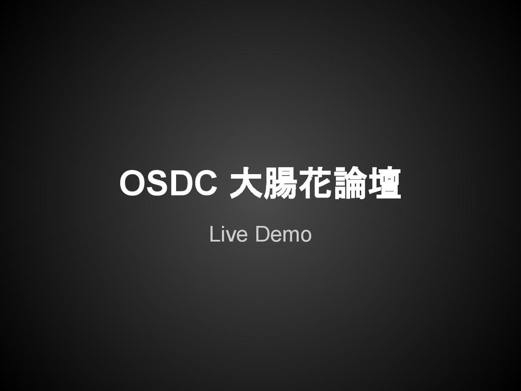 OSDC 大腸花論壇 Live Demo