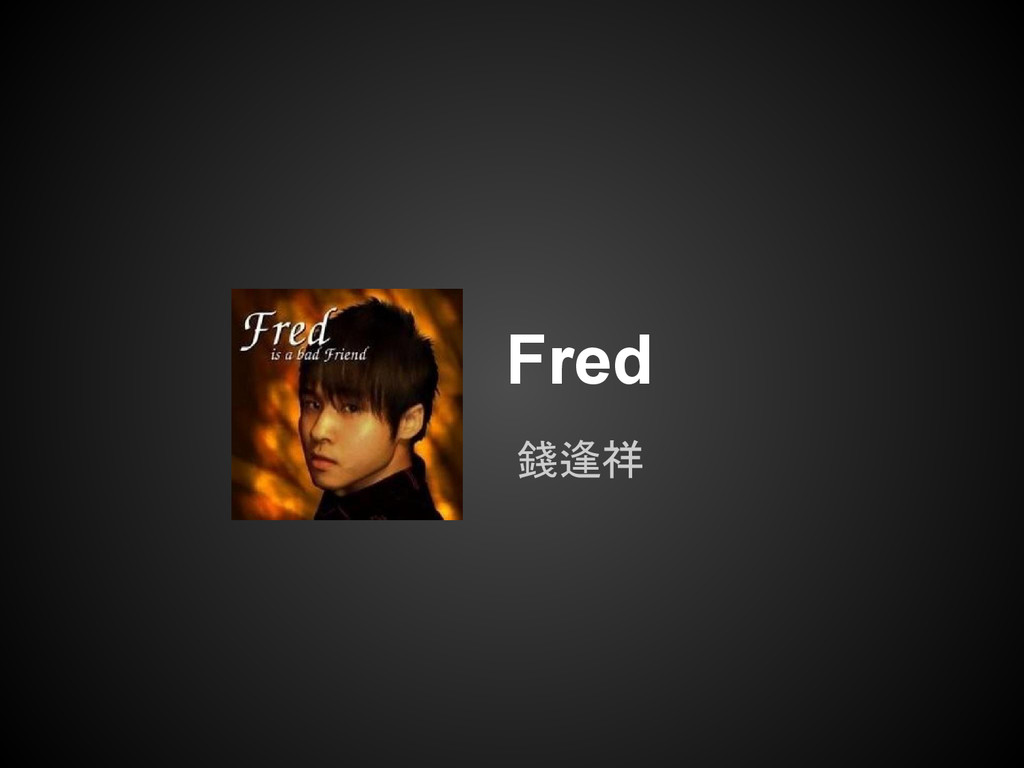 Fred 錢逢祥