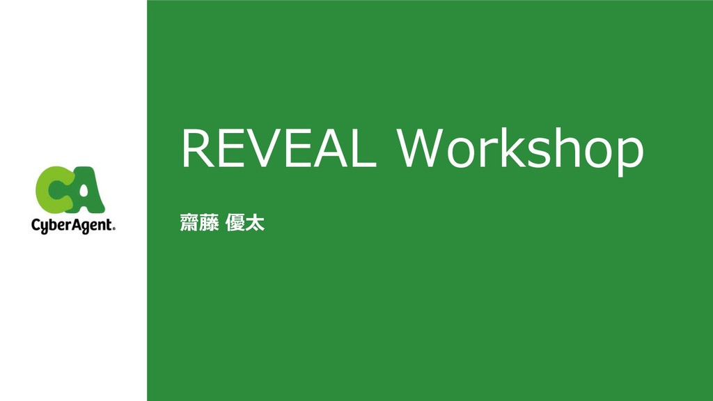 REVEAL Workshop 齋藤 優太