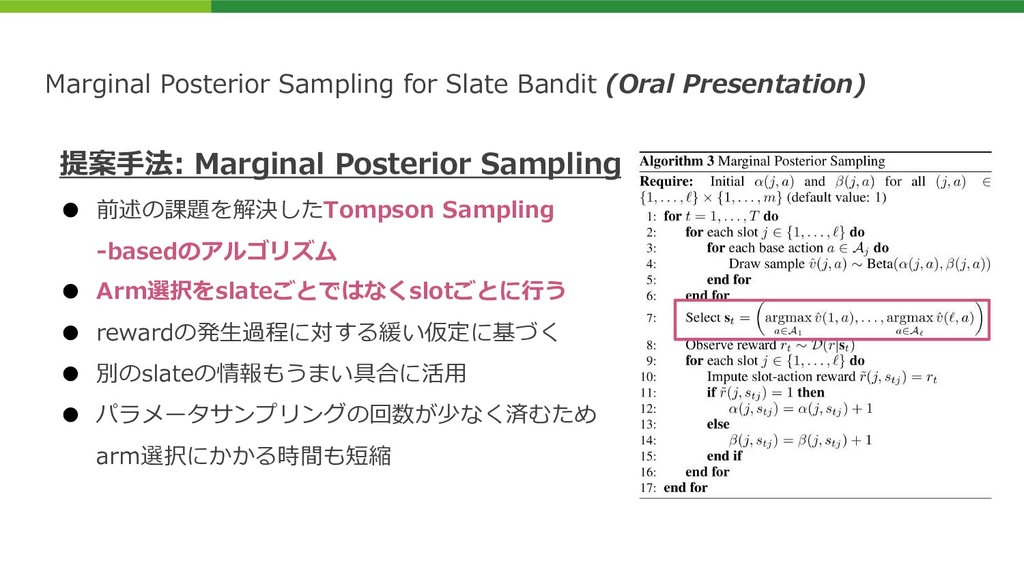 Marginal Posterior Sampling for Slate Bandit (O...