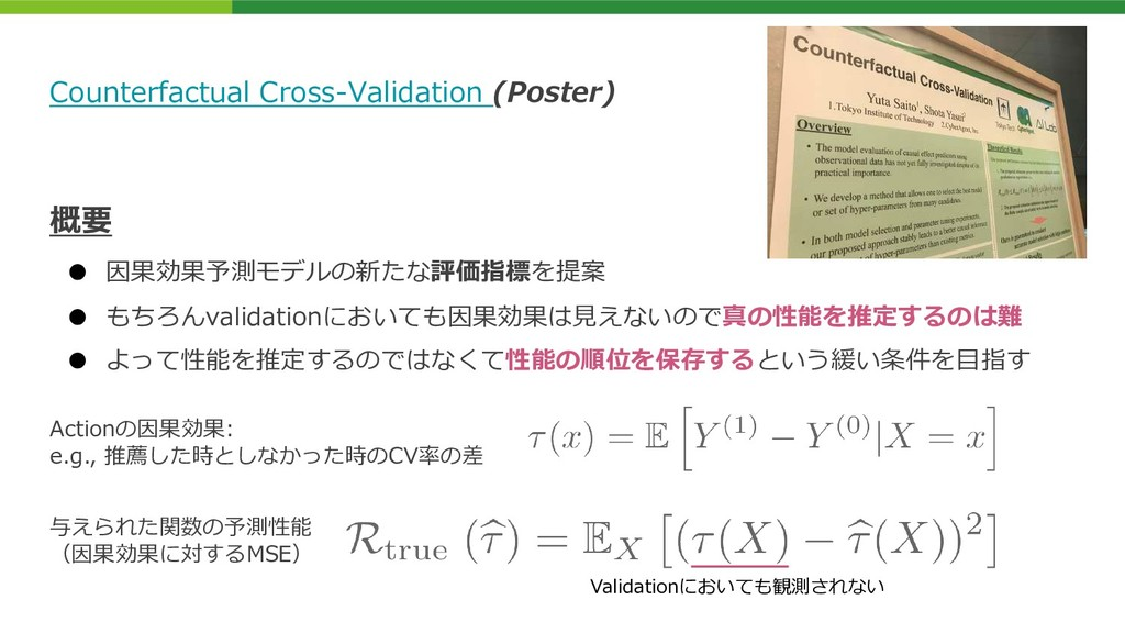 Counterfactual Cross-Validation (Poster) 概要 ● 因...