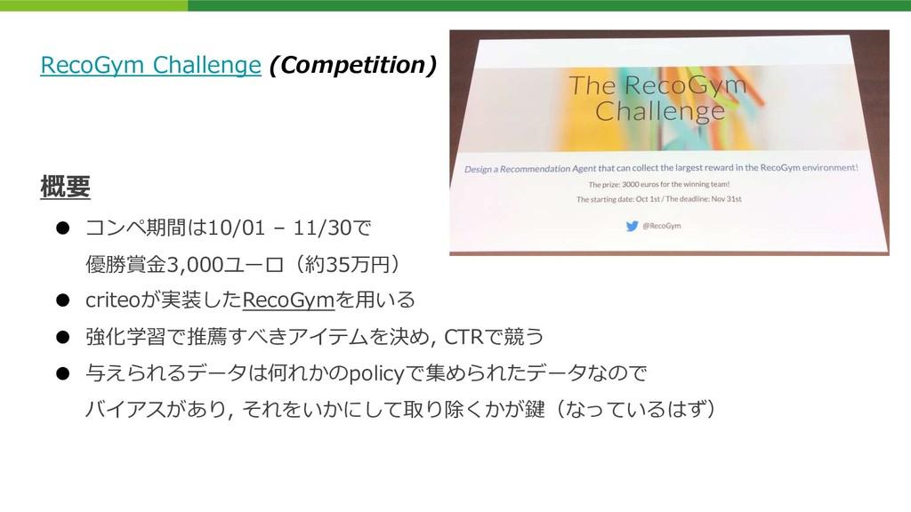 概要 ● コンペ期間は10/01 – 11/30で 優勝賞⾦3,000ユーロ(約35万円) ●...