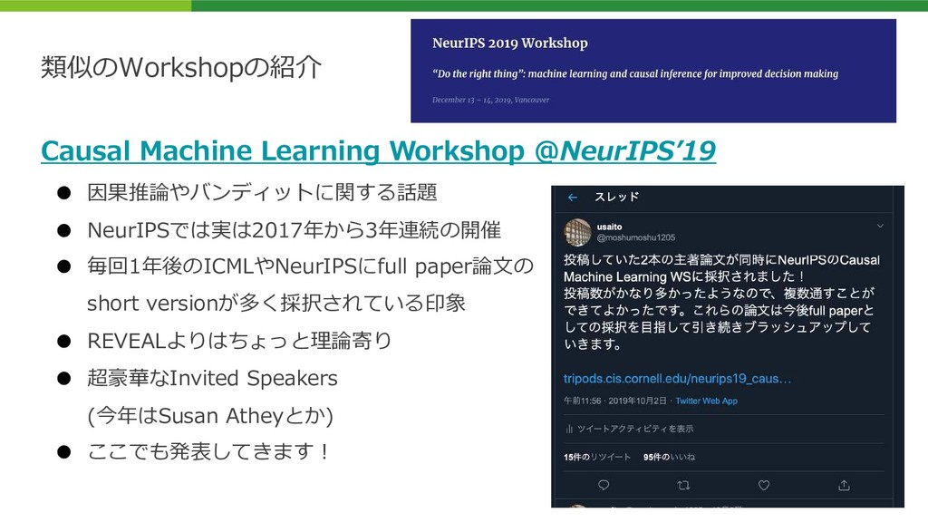 類似のWorkshopの紹介 Causal Machine Learning Workshop...