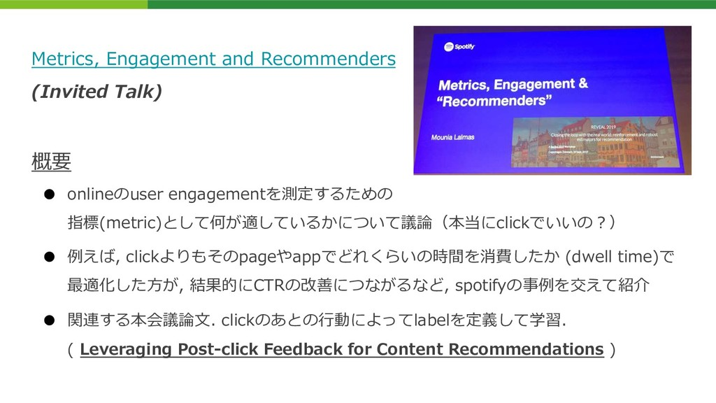 Metrics, Engagement and Recommenders (Invited T...