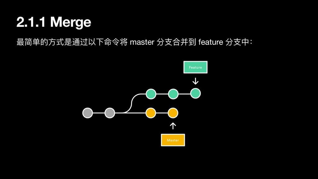 最简单的⽅式是通过以下命令将 master 分⽀合并到 feature 分⽀中: 2.1.1 ...