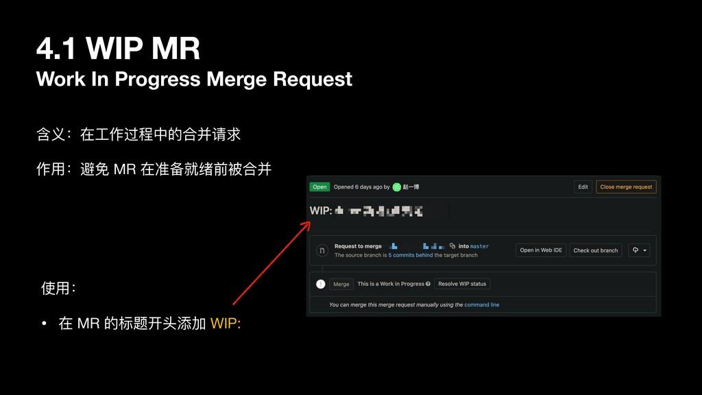 4.1 WIP MR Work In Progress Merge Request 含义:在⼯...