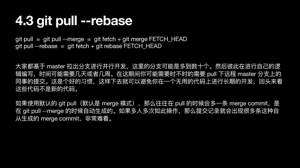 4.3 git pull --rebase git pull = git pull --mer...