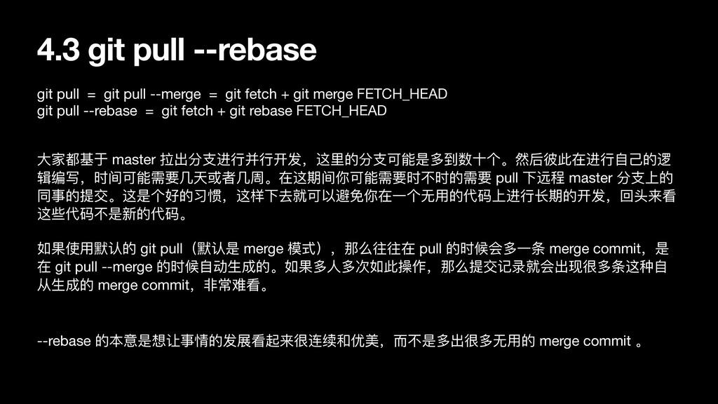 4.3 git pull --rebase --rebase 的本意是想让事情的发展看起来很连...